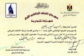 شهادة تقديرية من شبكة الاعلام العراقي