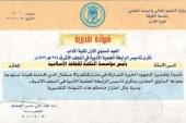 شهادة تقديرية من جامعة الكوفة