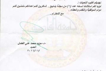 شكر من جامعة القادسية