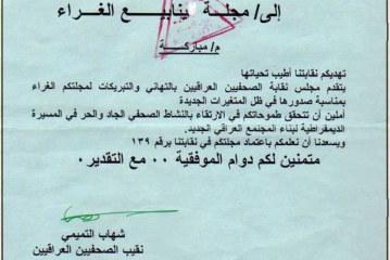 مباركة من نقابة الصحفيين العراقيين