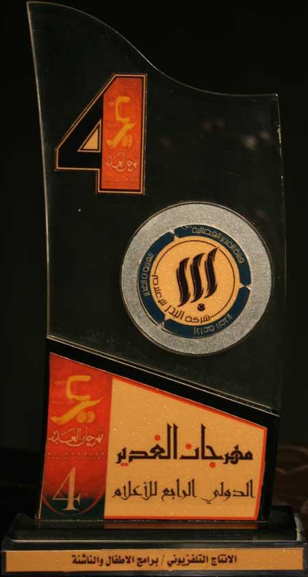 مهرجان الغدير الدولي الرابع