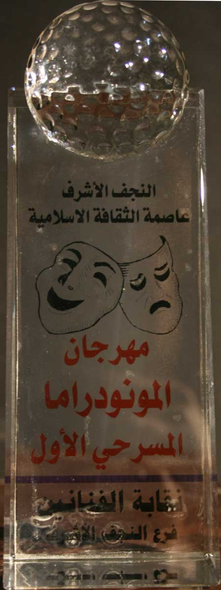 مهرجان المونودراما المسرحي الأول