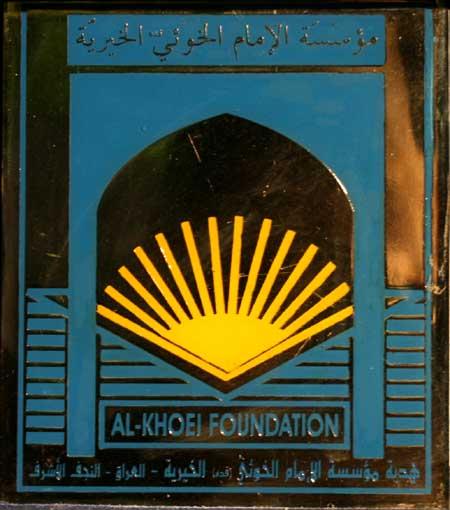 هدية مؤسسة الامام الخوئي الخيرية