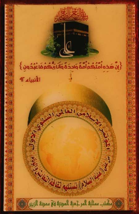 المؤتمر الاسلامي العالمي الأول