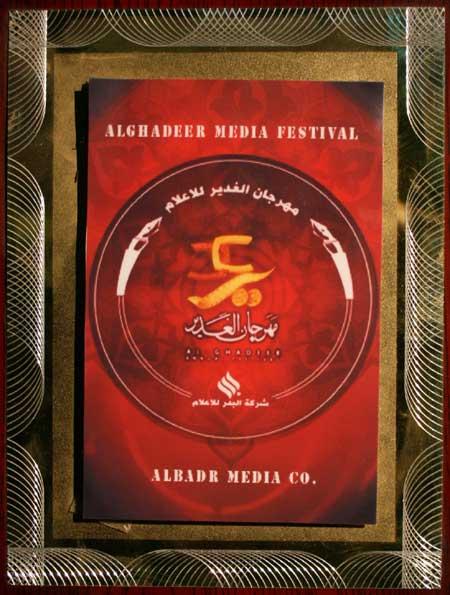 مهرجان الغدير للاعلام