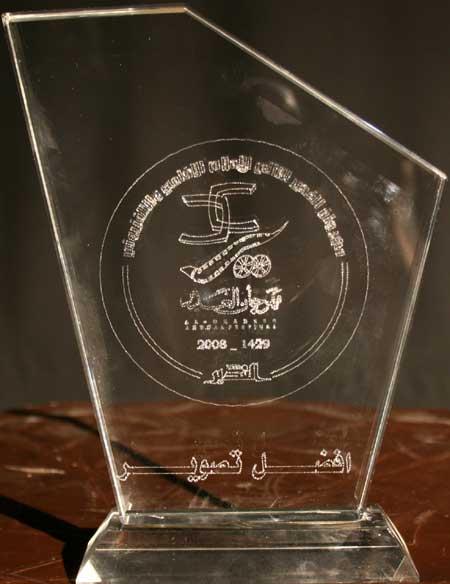 جائزة أفضل تصوير في مهرجان الغدير للاعلام
