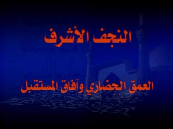 alnajaf-alashref1