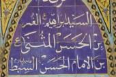 إبراهيم الغمر