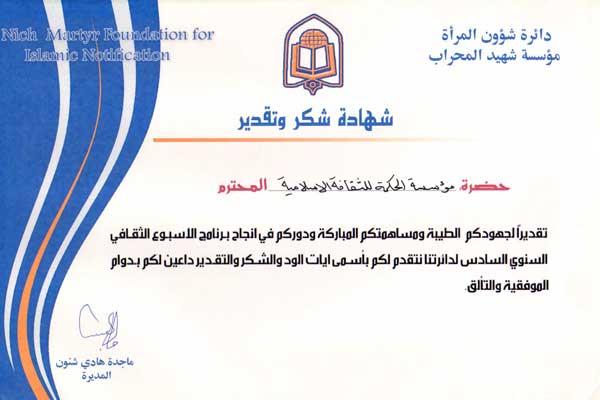 sheheed almihrab2