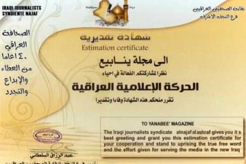 شهادة تقديرية من نقابة الصحفيين العراقيين