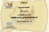 شهادة تقديرية أخرى من نقابة الصحفيين العراقيين