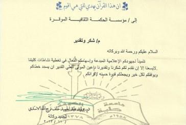شهادة تقديرية من كلية فقه الكوفة إلى قسم الإعلام في مؤسسة الحكمة للثقافة الإسلامية