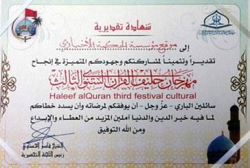 أمانة مزار زيد بن علي (ع) تكرّم (موقع مؤسسة الحكمة) في إختتام مهرجان حليف القرآن الثقافي الثالث