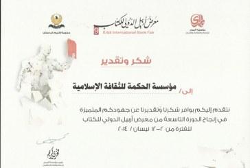 شهادة تقدير من معرض أربيل الدولي بحق مؤسسة الحكمة