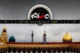 استشهاد مسلم بن عقيل (رض)