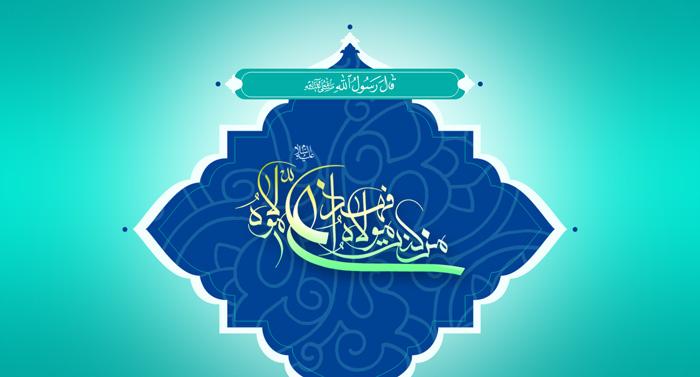 eid_ghadeer_s