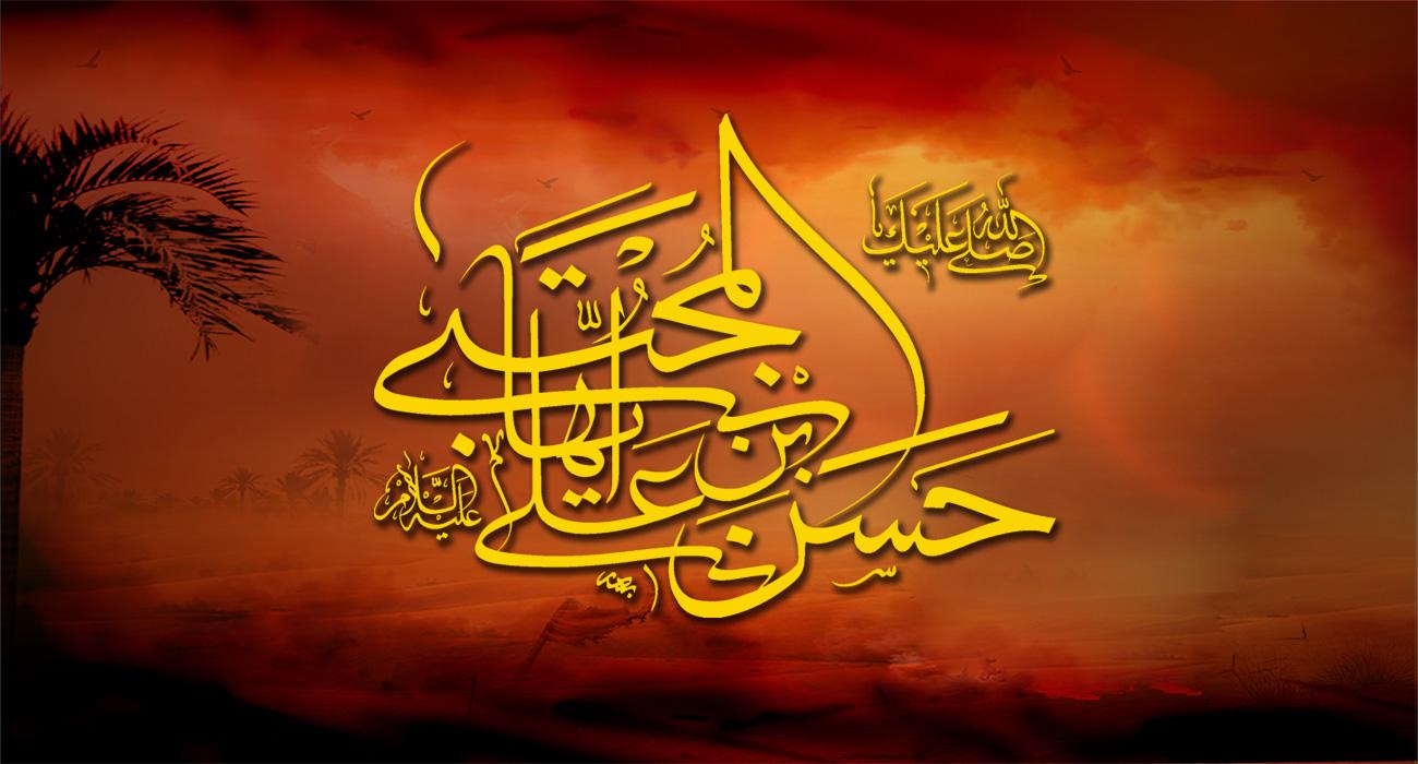 شهادة الإمام الحسن عليه السلام