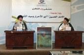 رؤية جديدة في ملتقى رؤى الفكري للسيد محمد رضا الغريفي حول (الإمام الحسين-ع-)