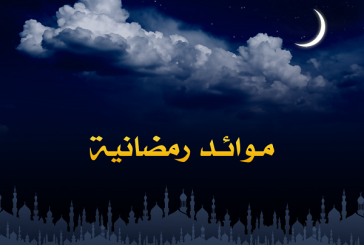 تطبيق الحكمة الرمضاني ((موائد رمضانية)) للهواتف الذكية الحديثة وعلى نظامي (iOS) و(أندرويد)