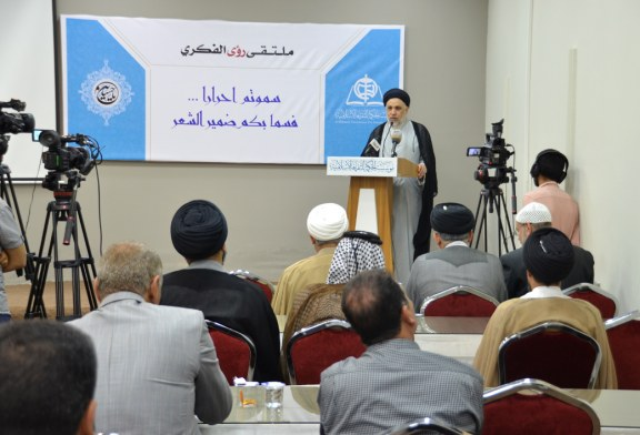 الحكمة تقيم أمسية شعرية خاصة بملتقى رؤى الفكري احتفاءً بمولد الإمام الحسين(ع) ومواليد الأنوار الشعبانية
