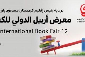 بالصور.. دار الهلال للطباعة والنشر التابعة لمؤسسة الحكمة للثقافة الإسلامية تشارك في معرض أربيل الدولي للكتاب بدورته الثانية عشرة