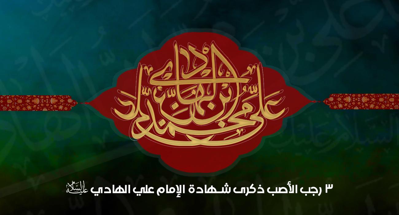 شهادة الامام علي الهادي عليه السلام 3 رجب 2018