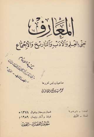 almaaref