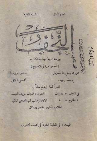 alnajaf_3