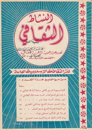 alnashat-althqafi