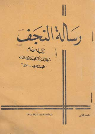 rsalet-alnajaf