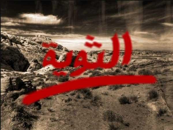 al-thewiah1