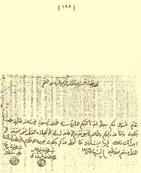 ir1-199