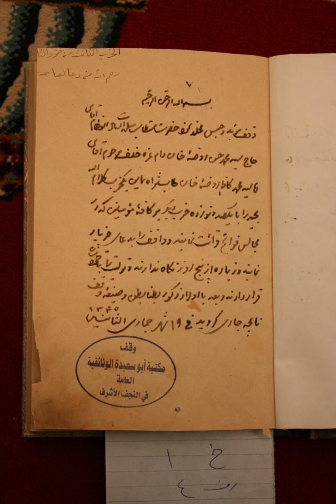أبو مخنف مقتل الحسين عليه السلام
