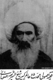 shek-fath-ala-alasfahani