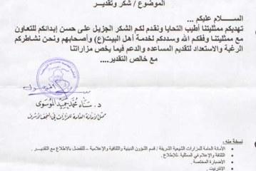 شكر وتقدير من الامانة العامة للمزارات الشيعية