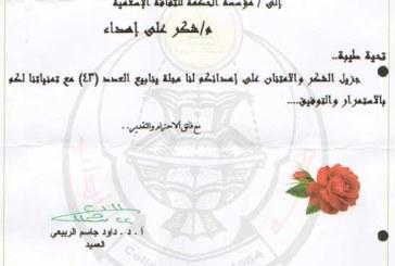 شكر من جامعة البصرة