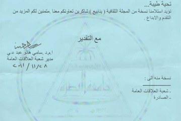شكر من رئاسة جامعة البصرة