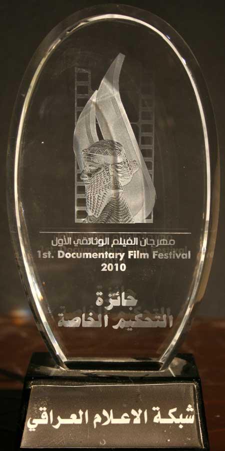 جائزة التحكيم الخاصة في مهرجان الفيلم الوثائقي الأول لشكبة الاعلام العراقية