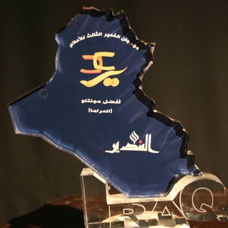 مهرجان الغدير الثالث للاعلام