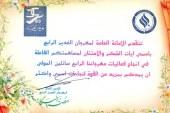 شكر من مهرجان الغدير الرابع