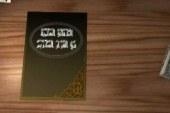 الحقائق العلمية في القرآن الكريم