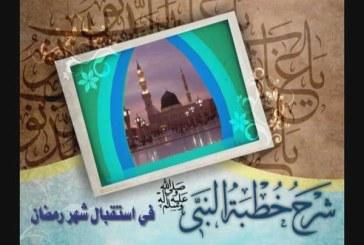 شرح خطبة النبي صلى الله عليه وآله