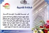 شهادة تقديرية من مهرجان ربيع الشهادة الأول