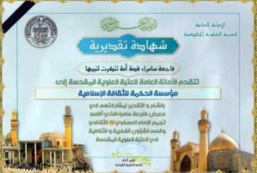 شهادة تقديرية من الامانة العامة للعتبة العلوية المقدسة