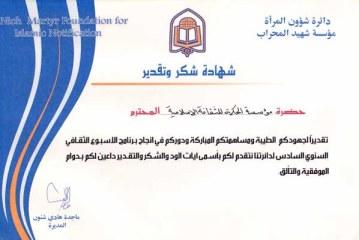 شهادة شكر وتقدير من دائرة شؤون المرأة في مؤسسة شهيد المحراب