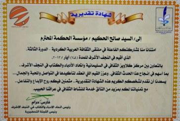 """شهادة تقديرية لـ""""الحكمة"""" في ملتقى الثقافة العربية الكردية"""