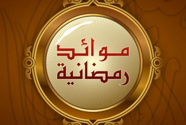 صدور تطبيق -موائد رمضانية- على أجهزة Apple وأندرويد Android