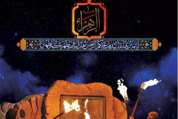 صدور العدد الجديد (62) من مجلة ينابيع الصادرة عن مؤسسة الحكمة