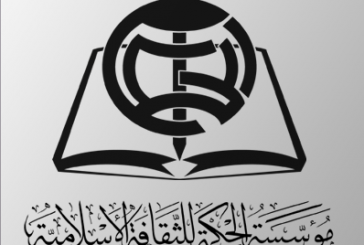 مدير مركز الحوار في الحكمة يلتقي برئيس قسم الأديان في جامعة غوتنبرغ السويدية