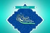 (18) ذي الحجة.. عيد الغدير الأغر